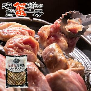 なまら厚切りジンギスカン 400g ジンギスカン 北海道 冷凍 ラム 羊肉 バーベキュー 焼肉 BBQ お肉 お取り寄せ ギフト グルメ プレゼント