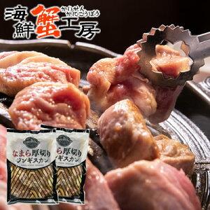 なまら厚切りジンギスカン 400g×2個 ジンギスカン 北海道 冷凍 ラム 羊肉 バーベキュー 焼肉 BBQ お肉 お取り寄せ ギフト グルメ プレゼント
