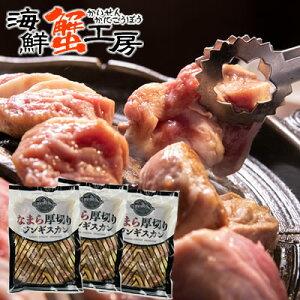 なまら厚切りジンギスカン 400g×3個 ジンギスカン 北海道 冷凍 ラム 羊肉 バーベキュー 焼肉 BBQ お肉 お取り寄せ ギフト グルメ プレゼント