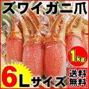 《海鮮蟹工房大決算セール》【送料無料】ズワイガニ カニ爪 6Lサイズ 約1kg02P03Dec16