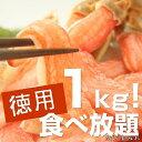 【まとめ買いSALE中!】本ズワイガニ 生冷フルポーションかにしゃぶ・刺身用 【99%食べられる】(安心の国内加工)1k…