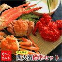 【完全生産限定】贅沢4大蟹食べ比べセット無添加(毛ガニ、タラバ、ズワイ、花咲)4大蟹