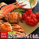 【完全生産限定】贅沢4大蟹食べ比べセット無添加(毛ガニ、タラバ、ズワイ、花咲)4大蟹これでもくらえ