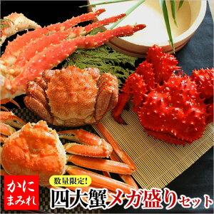 【完全生産限定】贅沢44大蟹食べ比べセット無添加(毛ガニ、タラバ、ズワイ、花咲)4大蟹メガ盛り