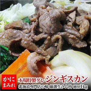 【北海道専門店の味】特製味付けジンギスカン(徳用1kg) 【厳選生ラム肉使用】