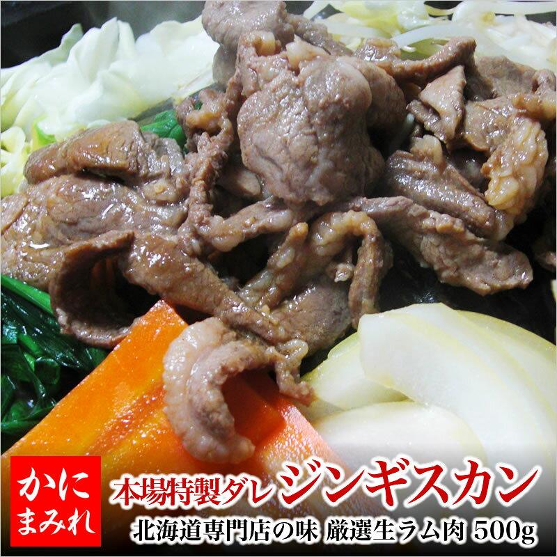 【北海道専門店の味】特製味付けジンギスカン(500g) 【厳選生ラム肉使用】