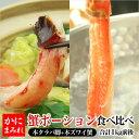 極上ふわとろカニしゃぶ!贅沢な利き蟹セット(生タラバvs生ズワイ食べ比べ♪)500gずつの1kgセット