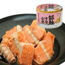【送料無料】国産銀鮭の中骨水煮缶 48缶セット/サケ/缶詰/カニ商