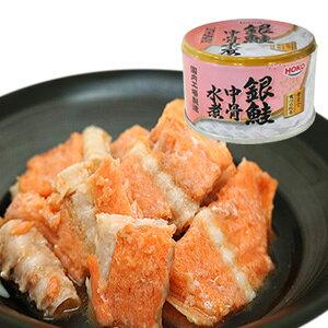 【送料無料】国産銀鮭の中骨水煮缶 24缶セット サケ さけ 缶詰 おかず おつまみ 非常食 魚