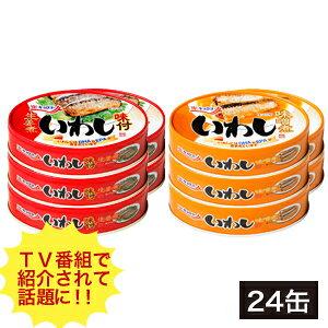 【送料無料】いわし缶詰 味付 生姜煮 味噌煮 イワシ 鰯 キョクヨー 極洋 おかず おつまみ 非常食 魚 24缶