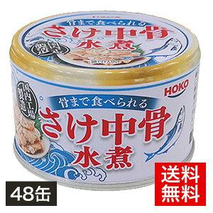 【送料無料】国産さけの中骨水煮缶詰 鮭 日本産 カルシウム サケ さけ 缶詰 おかず おつまみ 非常食 魚 48缶