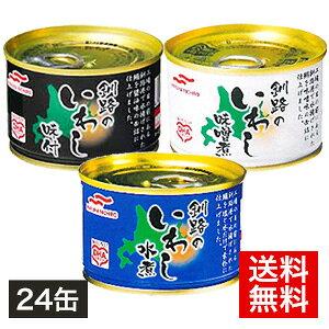 送料無料 いわし缶詰 味付 水煮 味噌煮 イワシ 鰯 おかず おつまみ 非常食 魚 美味しい釧路のいわし缶 48缶