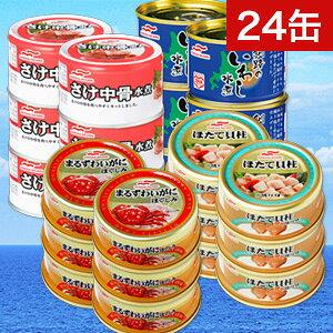 【24缶セット】マルハニチロ 缶詰 4種セット まるずわがにほぐしみ缶 ほたて貝柱缶 いわし水煮缶 さけ中骨水煮缶 送料無料 かんづめ 缶詰め