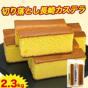 【訳あり】本場長崎カステラ 切り落とし 2.3kg 10袋 小分けパック かすてら お菓子 スイーツ 送料無料