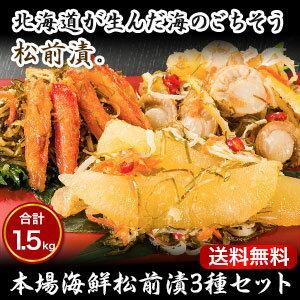 【送料無料】松前漬け 数の子 ほたて ホタテ 帆立 ズワイ ガニ ずわいがに 北海道 函館 贈り物 ギフト 1.5kg カニ商