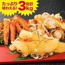 送料無料 松前漬け 数の子 ほたて ホタテ 帆立 ズワイガニ ずわいがに 昆布 松前 ご飯のお供 おかず 北海道 函館 3kg…