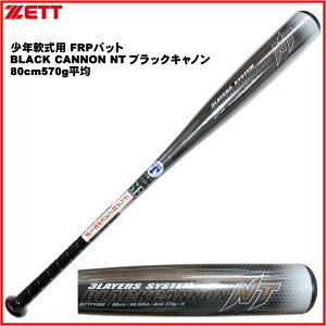 ZETT少年軟式用FRPバットBLACKCANNONNTブラックキャノンBCT71980ブラック80cm570g平均