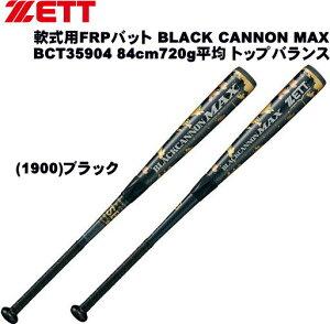 ZETT軟式FRPバットBLACKCANNONMAXブラックキャノンBCT3590484cm720g平均トップバランス野球ベースボール