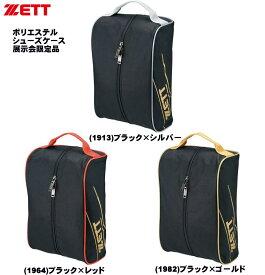 ゼット ポリエステル シューズケース BA1189 展示会限定品 ZETT 野球 ベースボール