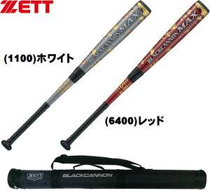 ゼット軟式FRPバットBLACKCANNONMAXブラックキャノンBCT3598484cm770g平均トップバランス野球ベースボールZETT