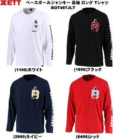 《メール便無料》 ゼット ベースボールジャンキー 長袖 ロング Tシャツ BOT497JLT 展示会限定品 ZETT 野球 ベースボール