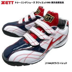 ゼット トレーニングシューズ ラフィエットBG BSR8893G ホワイト×レッド 展示会限定品 ZETT 野球 ベースボール
