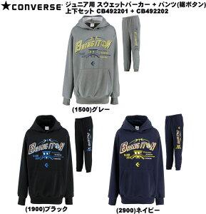 コンバース ジュニア 子供用 スウェットパーカー + パンツ 裾ボタン 上下セット CB492201 + CB492202 ミニバス バスケット CONVERSE