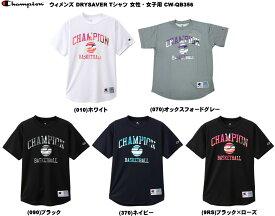《メール便無料》 チャンピオン レディース DRYSAVER Tシャツ 女性 女子 CW-QB356 CHAMPION バスケット ミニバス メール便選択で送料無料