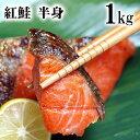 紅鮭 半身 1kg 脂のりのいい紅サケの半身。甘塩で柔らかく、さばきやすい半身状にしたシャケです。焼き魚やしゃけお…