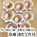 ホタテ片貝 8枚入り(小型) 冷凍 ほたてバター醤油焼きが旨い、バーベキュー・網焼き用帆立。香ばしい香りが食欲をそそります。網焼き用に片方の帆立の貝殻をはずして...