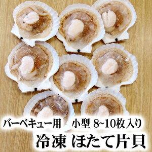 ホタテ片貝 8枚入り(小型) 冷凍 ほたてバター醤油焼きが旨い、バーベキュー・網焼き用帆立。香ばしい香りが食欲をそそります。網焼き用に片方の帆立の貝殻をはずしてあります。北海道