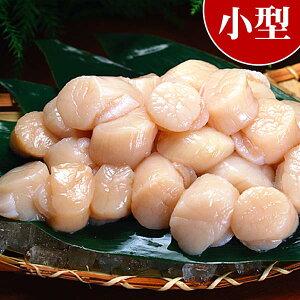 小型 ホタテ貝柱/ホタテ玉冷 Sサイズで1kg(31〜35玉入り・冷凍) お刺身で食べることも出来きる北海道産の帆立です。バター焼き・フライがお勧め。海鮮ほたてお取り寄せ、 (ギフト食品)