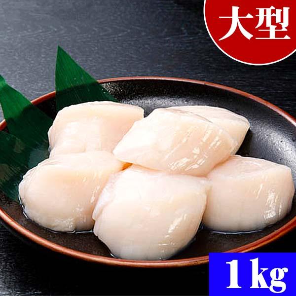 大型 ホタテ貝柱/ホタテ玉冷 Lサイズで1kg(21〜25玉入り・冷凍) お刺身で食べることも出来きる北海道産の帆立です。バター焼き・フライがお勧め。海鮮ほたてお取り寄せ、北海道グルメ食品 魚介類・貝 ホタテ(ギフト)