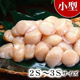 小型 ホタテ貝柱/ホタテ玉冷 2S〜3Sサイズで1kg(36〜50玉入り・冷凍) お刺身で食べることも出来きる北海道産の帆立です。バター焼き・フライがお勧め。海鮮ほたてお取り寄せ、 (ギフト食品)