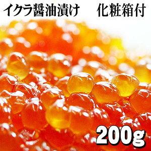 高級 イクラ醤油漬け 200g(化粧箱入)いくら丼で食べられます。北海道産の獲れたて鮭、筋子から作ったいくら醤油漬けで、お寿司、イクラ丼が楽しめます。北海道グルメ食品 魚介類イクラ