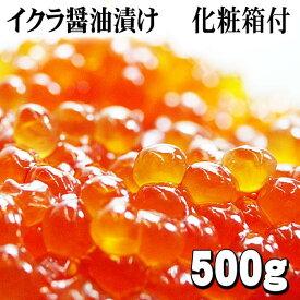 高級 イクラ醤油漬け 500g(化粧箱入)いくら丼で食べられます。北海道産の獲れたて鮭、筋子から作ったいくら醤油漬けで、お寿司、イクラ丼が楽しめます。北海道グルメ食品 魚介類イクラ・