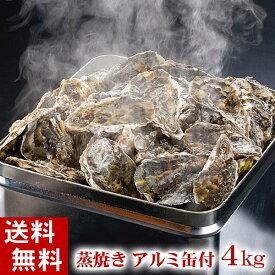 (送料無料) 殻付き生牡蠣貝のがんがん蒸し 4kg前後(1年貝・小型40〜50個)北海道サロマ湖産の殻付きかき貝。自宅で蒸し焼きのカキが食べられます。蒸し牡蠣用の缶付き。ガンガン焼き カンカン焼き 一斗缶の半分のサイズです。