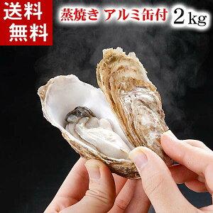 (送料無料) がんがん蒸し 2kg前後(2年貝・15〜20個) 牡蠣 殻付き 生食 北海道サロマ湖産の殻付きかき貝。自宅で蒸し焼きのカキが食べられます。蒸し牡蠣用の缶付き。ガンガン焼き カンカン