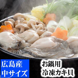 冷凍生カキ 牡蠣 むき身 1kg前後(調理用、お鍋専用の冷凍牡蠣)海鮮鍋に最適なかき貝。すでに殻をむいた牡蠣貝なので簡単に調理できます。牡蠣鍋、牡蠣フライの料理にご利用ください。