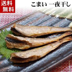 (送料無料)こまい 一夜干し 1kg(小型、30尾前後入り) 絶妙な塩加減と干し具合の北海道産の氷下魚。おつまみとしてマヨネーズと七味・唐辛子をコマイに付けて食べる焼き魚。北海道グルメ食品 (ギフト食品)