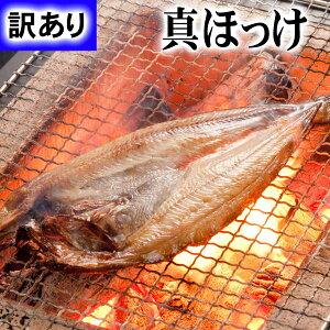 訳あり 開き真ホッケ一夜干し 1枚 260g前後(小型 干し魚) 身割れのあるわけありの真ほっけですが、脂がのって柔らかい、北海道産の開き真ほっけ一夜干し グルメ食品 魚介類・水産