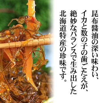 布目黄金松前漬け230g前後いかの本場、北海道函館発の特産珍味。昆布醤油の深い味わい、数の子とイカの歯ごたえが絶妙なバランスで生み出した松前づけです(ギフト)