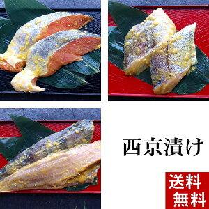 (送料無料)魚の西京漬け Aセット 3品×2切(鮭・ほっけ・助宗だら) 北海道加工の西京焼き、焼き魚。焼き上げた時の香ばしい味噌の香りと魚の旨味が味わえます。北海道グルメ(ギフト)