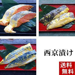 (送料無料)魚の西京漬け Bセット 3品×2切(銀がれい・鮭・さば) 北海道加工の西京焼き、焼き魚。焼き上げた時の香ばしい味噌の香りと魚の旨味が味わえます。北海道グルメ(ギフト)