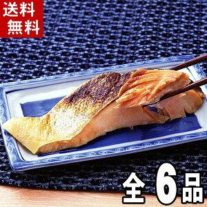 (送料無料)魚の西京漬け 6品×2切(銀がれい・銀だら・鮭・さば・ほっけ・助宗だら) 北海道加工の西京焼き、焼き魚。焼き上げた時の香ばしい味噌の香りと魚の旨味が味わえます。北海