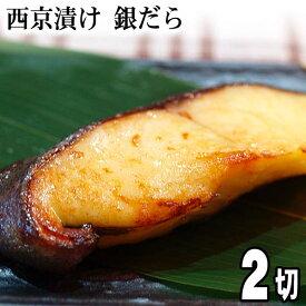 西京漬け 銀だら 100g×2切 北海道加工のギンダラ西京焼き 脂のり抜群の銀鱈は、西京味噌の旨みが良く合います。肉質がなめらかで、豊かな旨みが広がります。北海道グルメ食品 魚介類・シーフード タラ 銀ダラ