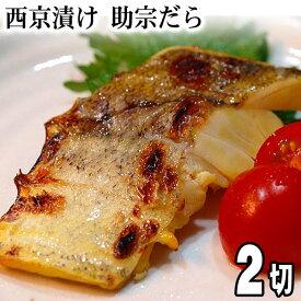 西京漬け 助宗だら 70g×2切 北海道加工のすけそうだら西京焼き 脂が少なく淡泊な白身魚のスケソウダラに西京味噌の旨味とコクがたっぷり染み込んで、濃厚な甘みが味わえます。スケトウダラ/すけとうだら