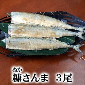 糠サンマ 3尾入り 北海道産の糠さんま。いつでも焼き秋刀魚が食べられます。脂のりの良いさんまを米糠に漬け、冷凍で長期保存できます。甘塩で身も柔らかいサンマです。北海道グルメ食品 魚介類・シーフード サンマ