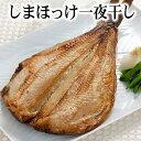 肉厚 シマホッケ一夜干し開き 1枚(トロホッケ 干し魚) ジュッと縞ほっけの脂の焼ける音が食欲をそそります。肉厚な…