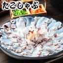 (送料無料)北海道産 やわらか大たこしゃぶ 500g(生食、OK) 海鮮鍋、タコしゃぶ 獲れたて新鮮なタコを薄くスライス…